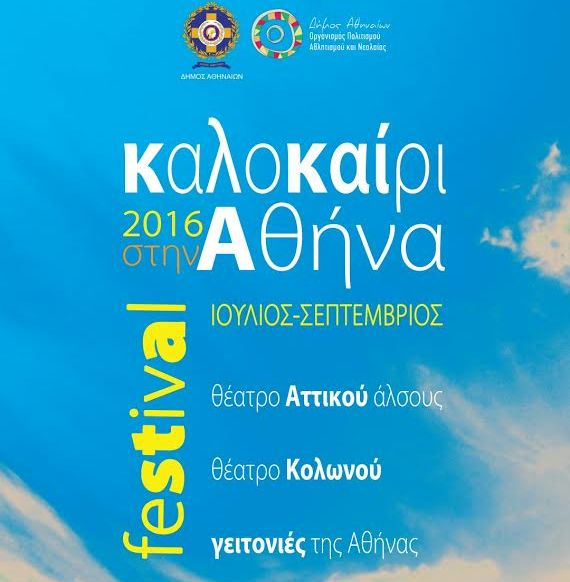 Athens-Festival-Mlies-Away-Travel
